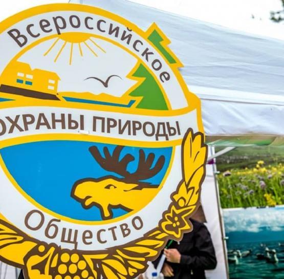 Почти век на страже здоровой экологии России