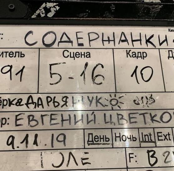 Содержанки-2