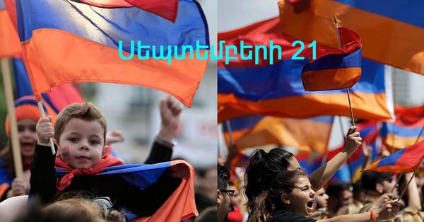 Այսօր Հայաստանի Հանրապետության անկախության օրն է․ Կեցցե Անկախ Հայաստանը