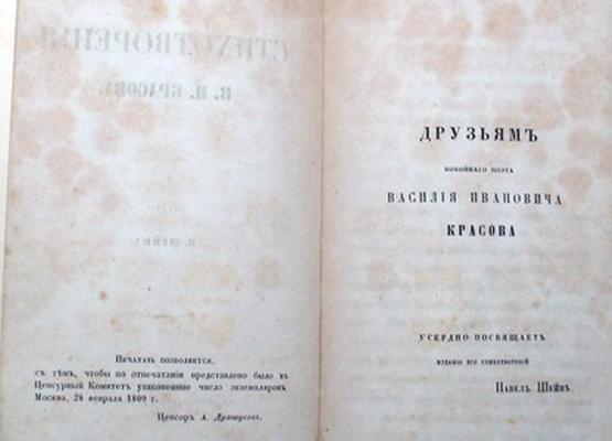 23 ноября родился  Василий Красов