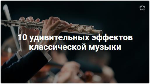 10 удивительных эффектов классической музыки