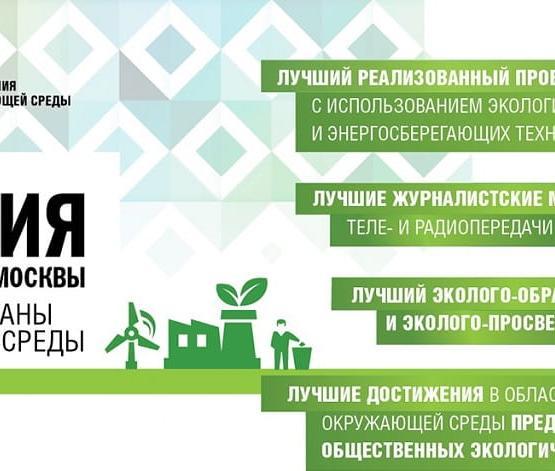 Премия за сохранение экологии