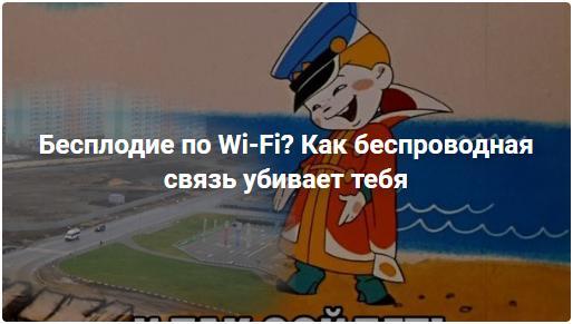 Бесплодие по Wi-Fi? Как беспроводная связь убивает тебя